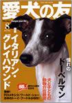 ★愛犬の友★